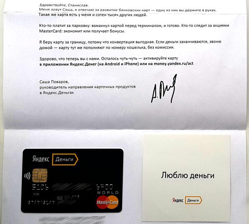"""Карта Яндекс.Деньги, напутственное письмо и наклейка """"Люблю деньги"""""""