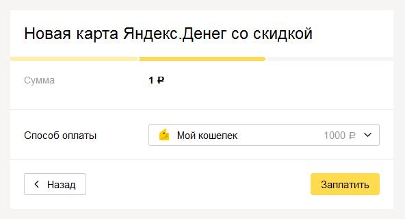 Новая карта Яндекс.Денег за1 рубль