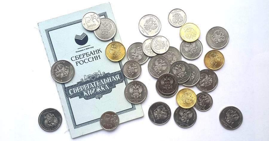 Новые монеты 2016 года с гербом России вместо Центробанка и сберкнижка