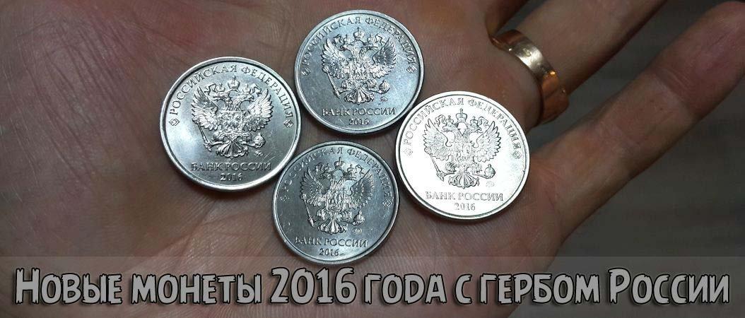 novye-monety-2016-goda-s-gerbom-rossii