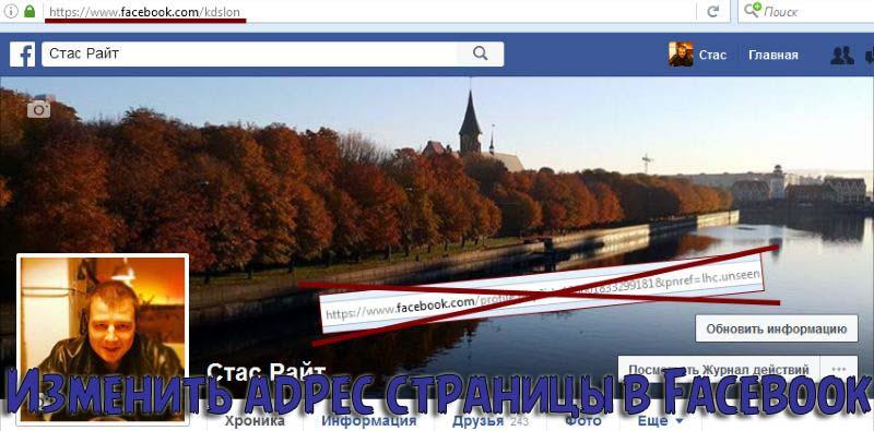 Изменить адрес страницы в Facebook