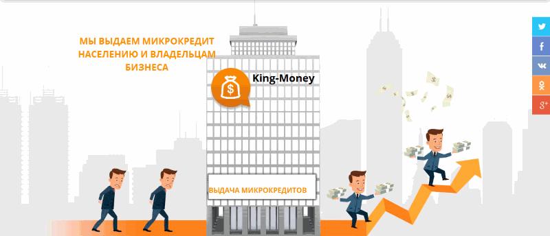 king-money-002