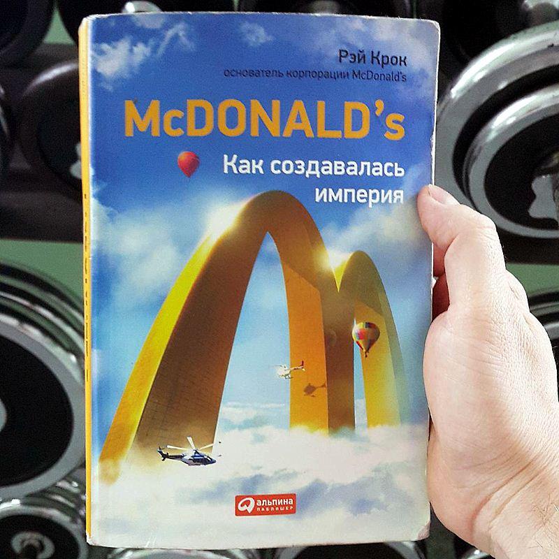 Макдоналдс. Как создавалась империя Рэй Крок