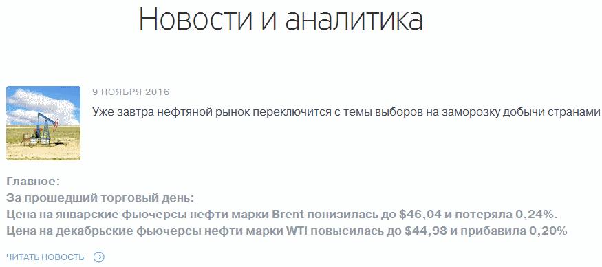 tinkoff-investicii-007