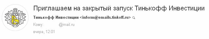 tinkoff-investicii-001