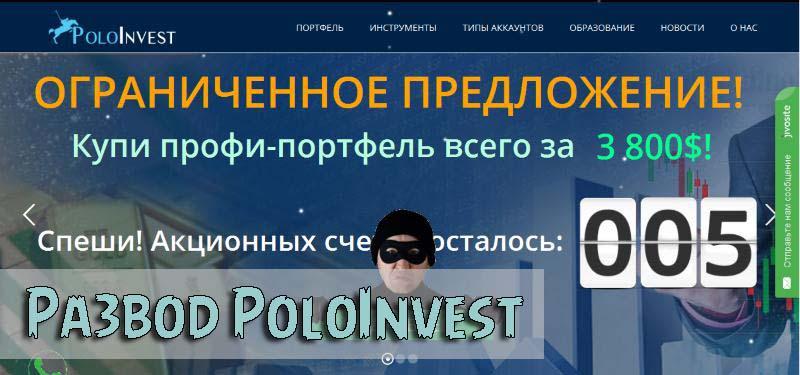 Развод PoloInvest.com