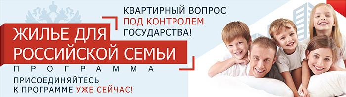 zhile-dlya-rossijskoj-semi-0001