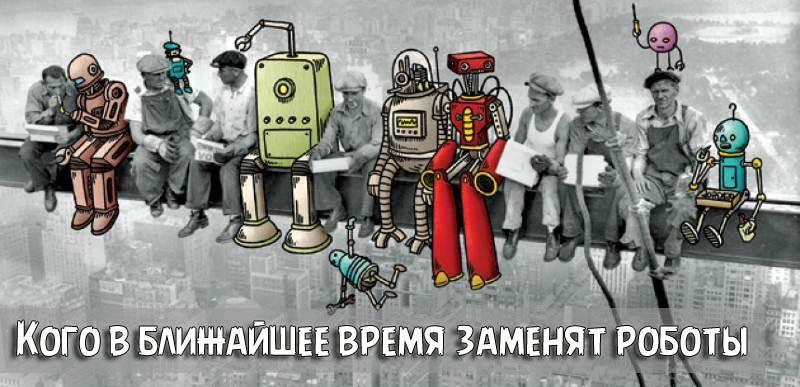 Кого в ближайшее время заменят роботы