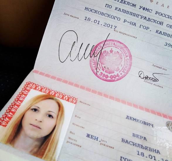 Паспорт Вера Васильевна Демкович