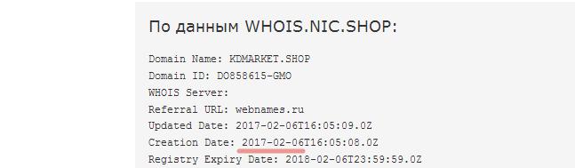 Информация о домене kdmarket.shop