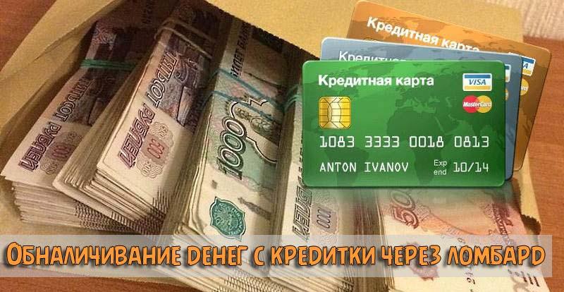 Обналичивание денег с кредитки через ломбард