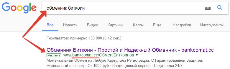 Мошеннический обменник bankomat.cc