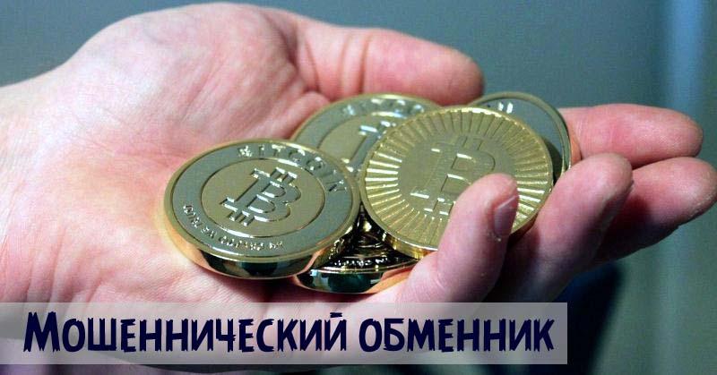 Мошеннический обменник