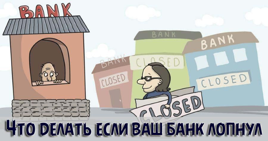 Что делать если ваш банк лопнул