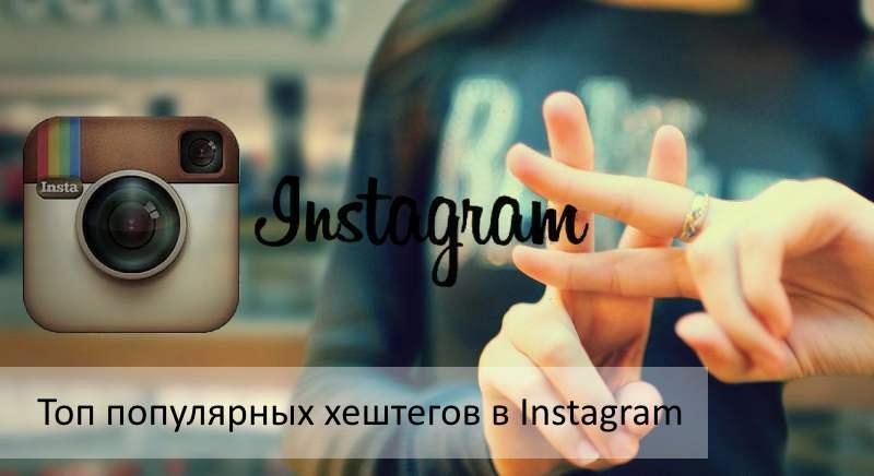 Топ популярных хештегов в Instagram