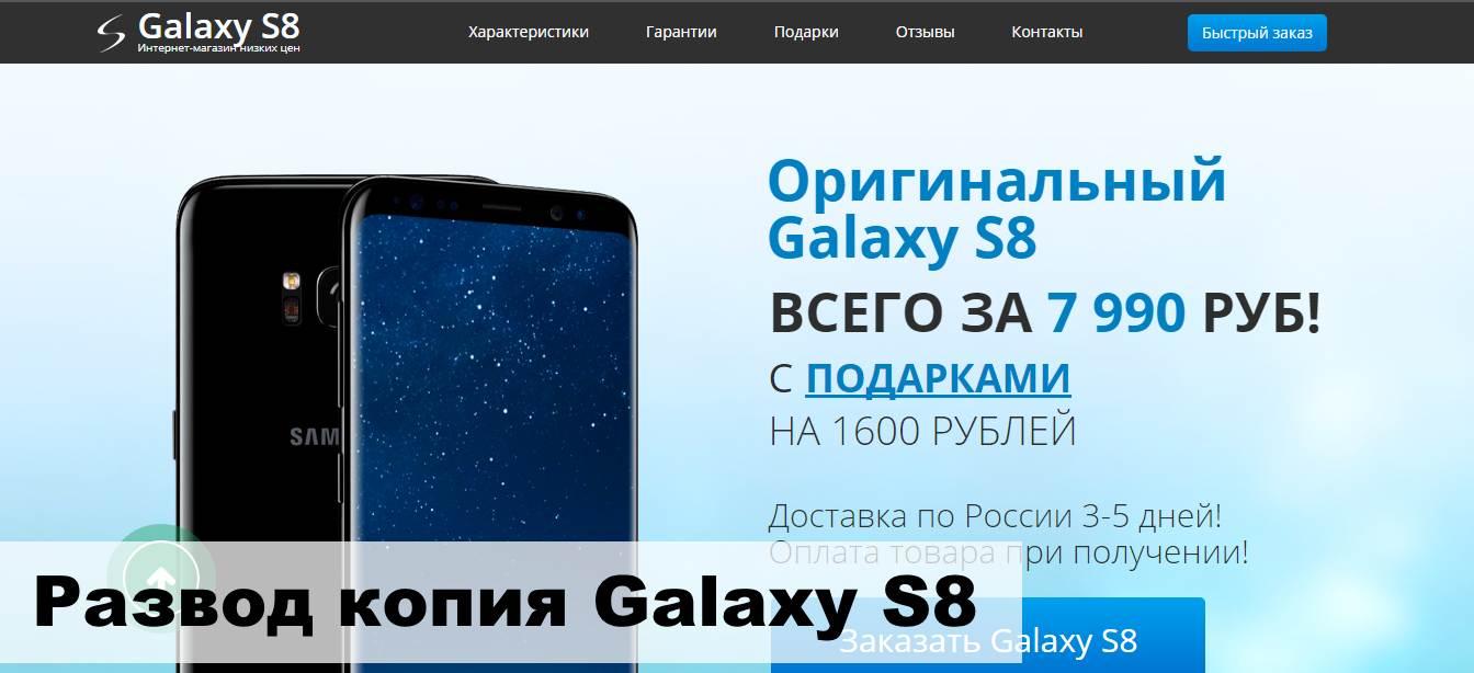 Развод копия Galaxy S8