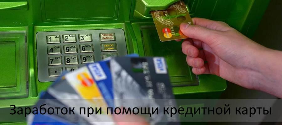 Заработок при помощи кредитной карты