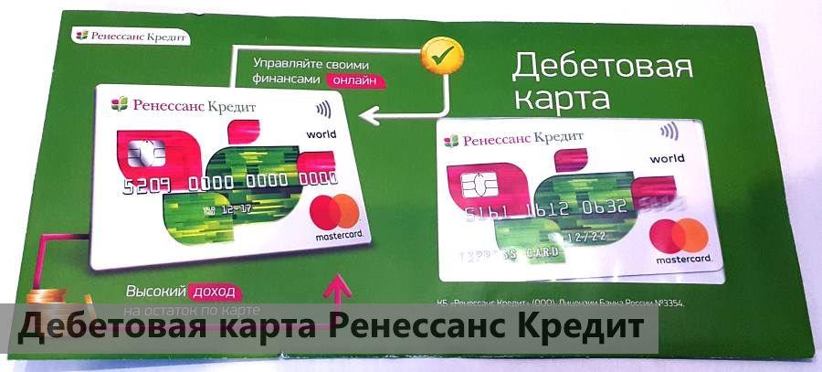 Дебетовая карта Ренессанс Кредит