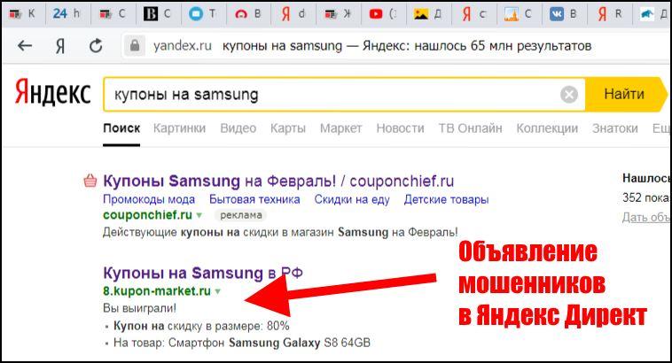 Пример объявления мошенников в Яндекс Директ