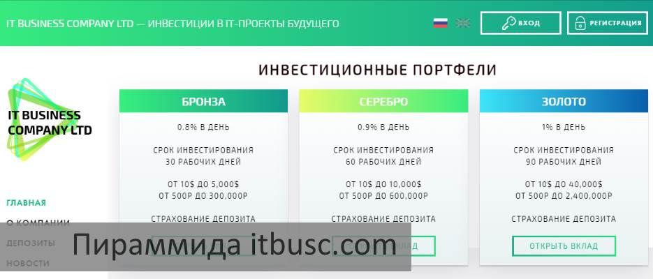 Развод itbusc.com