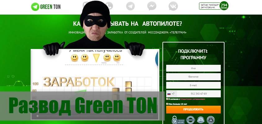 Развод Green TON