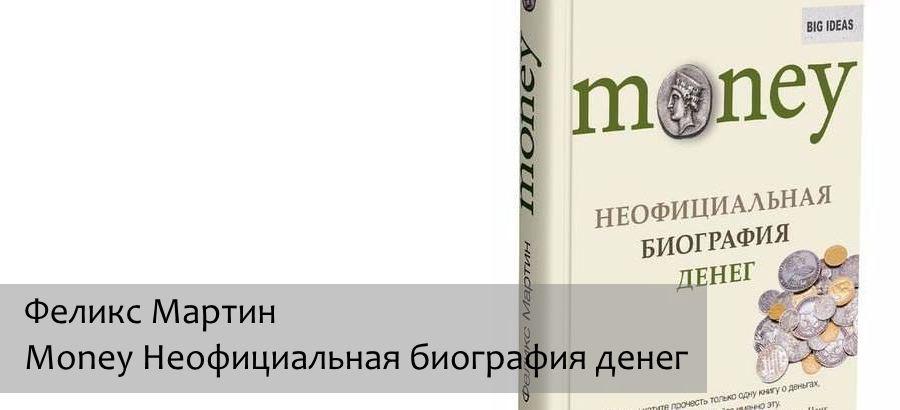 Money Неофициальная биография денег. Феликс Мартин.
