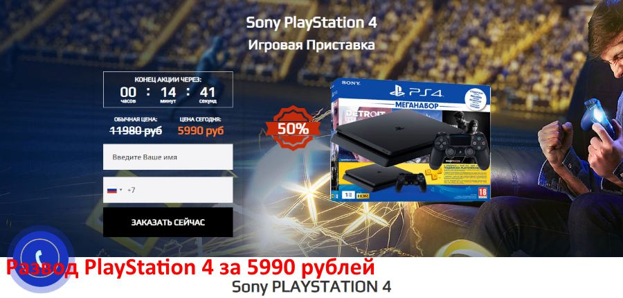 Развод PlayStation 4 за 5990 рублей