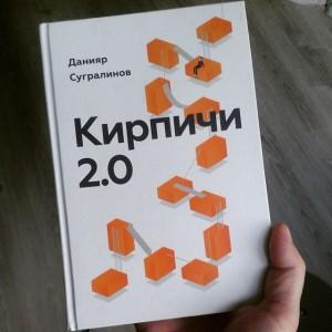 """Книга Данияра Сугралинова """"Кирпичи 2.0"""""""