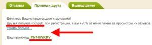 Промокод irecommend.ru