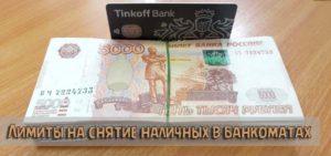 Лимиты на снятие наличных в банкоматах