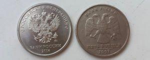 Монеты 5 рублей 2016 года с гербом России и 1997 года с гербом Центробанка
