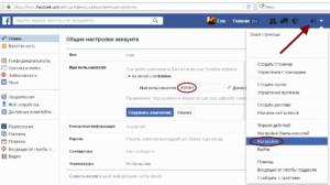Изменить адрес страницы Facebook