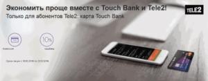 Карта Touch Bank акция с Теле2