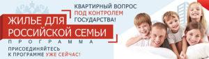 """""""Жилье для российской семьи"""""""