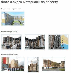 """Фотографии этапов строительства одного из проектов программы """"Жилье для российской семьи"""""""
