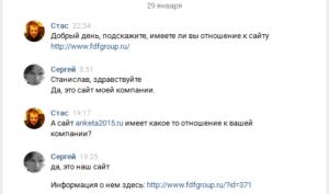 Переписка с директором FDFgoup в ВКонтакте