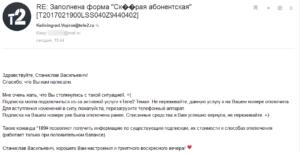 """Ответ службы поддержки Теле2 по подписке """"Очевидец"""""""