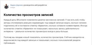 Мнение главного веб-разработчика ВКонтакте относительно счетчика просмотра записей