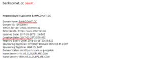 Инфрмация о домене bankomat.cc