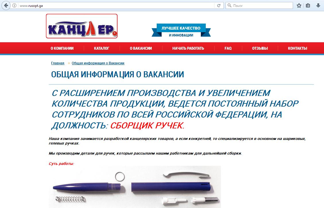Удаленная работа на дому в москве вакансии по сборке продукции работа через интернет фрилансером