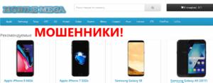 Развод mobilemega.ru