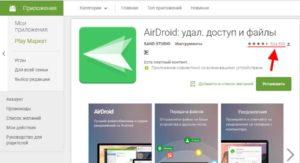 Развод тестировщик приложения Airdroid