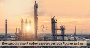 Доходность акций нефтегазового сектора России за 6 лет