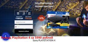 Развод PlayStation 4 за 5990 рублей